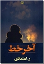 خرید کتاب آخر خط از: www.ashja.com - کتابسرای اشجع