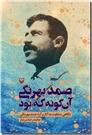 خرید کتاب صمد بهرنگی آن گونه که بود از: www.ashja.com - کتابسرای اشجع
