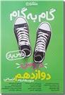 خرید کتاب گام به گام دروس دوازدهم انسانی از: www.ashja.com - کتابسرای اشجع