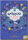 خرید کتاب زنان پیشرو از: www.ashja.com - کتابسرای اشجع