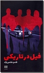 خرید کتاب فیل در تاریکی از: www.ashja.com - کتابسرای اشجع