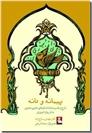 خرید کتاب پیمانه و دانه - شرح مثنوی از: www.ashja.com - کتابسرای اشجع