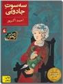 خرید کتاب سه سوت جادویی از: www.ashja.com - کتابسرای اشجع