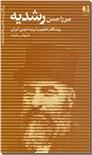 خرید کتاب میرزا حسن رشدیه از: www.ashja.com - کتابسرای اشجع