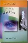 خرید کتاب پنج گفتار درباره روانکاوی از: www.ashja.com - کتابسرای اشجع