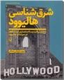 خرید کتاب شرق شناسی هالیوود از: www.ashja.com - کتابسرای اشجع