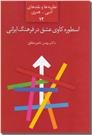 خرید کتاب اسطوره کاوی عشق در فرهنگ ایرانی از: www.ashja.com - کتابسرای اشجع
