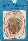 خرید کتاب تصویرسرای رولان بارت و سالک ایرانی از: www.ashja.com - کتابسرای اشجع