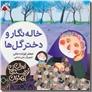 خرید کتاب خاله نگار و دختر گل ها از: www.ashja.com - کتابسرای اشجع