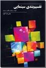 خرید کتاب تقسیم بندی سینمایی از: www.ashja.com - کتابسرای اشجع