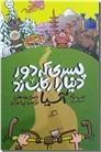 خرید کتاب پسری که دور دنیا را رکاب زد - آسیا از: www.ashja.com - کتابسرای اشجع