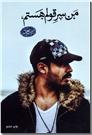 خرید کتاب من سر قولم هستم از: www.ashja.com - کتابسرای اشجع
