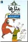 خرید کتاب مثلها و قصه هایشان، قصه های زمستان از: www.ashja.com - کتابسرای اشجع