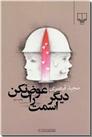 خرید کتاب دیگر اسمت را عوض نکن از: www.ashja.com - کتابسرای اشجع
