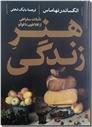 خرید کتاب هنر زندگی از: www.ashja.com - کتابسرای اشجع