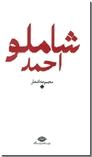 خرید کتاب باران - مجموعه اشعار شاملو از: www.ashja.com - کتابسرای اشجع