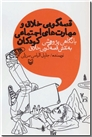 خرید کتاب قصه گویی خلاق و مهارت های اجتماعی کودکان از: www.ashja.com - کتابسرای اشجع
