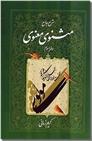 خرید کتاب شرح مثنوی معنوی 3 - کریم زمانی از: www.ashja.com - کتابسرای اشجع