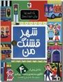 خرید کتاب شهر قشنگ من از: www.ashja.com - کتابسرای اشجع