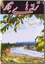 خرید کتاب ترانه های تلار از: www.ashja.com - کتابسرای اشجع