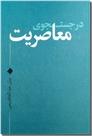 خرید کتاب در جستجوی معاصریت از: www.ashja.com - کتابسرای اشجع