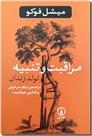 خرید کتاب مراقبت و تنبیه از: www.ashja.com - کتابسرای اشجع