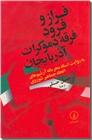 خرید کتاب فراز و فرود فرقه دموکرات آذربایجان از: www.ashja.com - کتابسرای اشجع