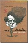 خرید کتاب ویتگنشتاین - پوپر و ماجرای سیخ بخاری از: www.ashja.com - کتابسرای اشجع