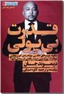 خرید کتاب قدرت بی پولی از: www.ashja.com - کتابسرای اشجع