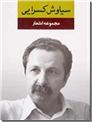 خرید کتاب مجموعه اشعار سیاوش کسرایی از: www.ashja.com - کتابسرای اشجع