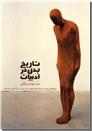 خرید کتاب تاریخ بدن در ادبیات از: www.ashja.com - کتابسرای اشجع