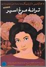 خرید کتاب ترانه مرغ اسیر از: www.ashja.com - کتابسرای اشجع