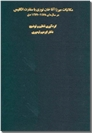خرید کتاب مکاتبات میرزا آقاخان نوری با سفارت انگلیس از: www.ashja.com - کتابسرای اشجع