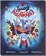 خرید کتاب لوسیا دختر نقاب دار از: www.ashja.com - کتابسرای اشجع