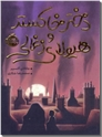 خرید کتاب دختر خاکستر و هیولای زغالی از: www.ashja.com - کتابسرای اشجع