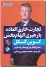 خرید کتاب تجارت خارق العاده با رهبری الهام بخش از: www.ashja.com - کتابسرای اشجع
