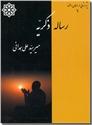 خرید کتاب رساله ذکریه از: www.ashja.com - کتابسرای اشجع