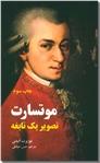 خرید کتاب تاریخ و فرهنگ موسیقی جهان از: www.ashja.com - کتابسرای اشجع