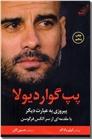 خرید کتاب پپ گواردیولا از: www.ashja.com - کتابسرای اشجع