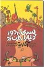 خرید کتاب پسری که دور دنیا را رکاب زد - کتاب اول از: www.ashja.com - کتابسرای اشجع