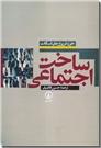 خرید کتاب ساخت اجتماعی از: www.ashja.com - کتابسرای اشجع