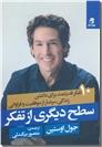 خرید کتاب سطح دیگری از تفکر از: www.ashja.com - کتابسرای اشجع