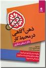 خرید کتاب ذهن آگاهی در محیط کار از: www.ashja.com - کتابسرای اشجع