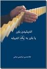 خرید کتاب اندیشیدن باور یا باور به یک اندیشه از: www.ashja.com - کتابسرای اشجع