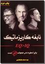 خرید کتاب نابغه کاریزماتیک از: www.ashja.com - کتابسرای اشجع