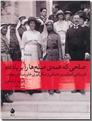 خرید کتاب صلحی که همه صلح ها را بر باد داد از: www.ashja.com - کتابسرای اشجع