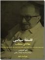 خرید کتاب فلسفه سیاسی از: www.ashja.com - کتابسرای اشجع