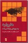 خرید کتاب هاروارد چه چیزهایی را یاد نمی دهد از: www.ashja.com - کتابسرای اشجع