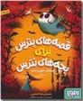 خرید کتاب قصه های بترس برای بچه های نترس 1 از: www.ashja.com - کتابسرای اشجع