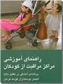 خرید کتاب راهنمای آموزشی مراکز مراقبت از کودکان از: www.ashja.com - کتابسرای اشجع